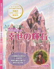 虹色の輝石(キセキ)