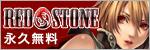 $♪ココア日和♪(レッドストーンのブログだよ☆)-RS公式