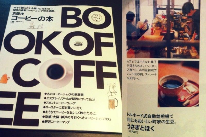 京阪神コーヒーの本