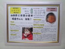 赤ちゃん誕生の感動をそのまま残そう! 手作り新聞「さいた堂」