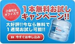 $富山県内各ご家庭、事業所にクリクラ水を宅配!クリクラ桜橋