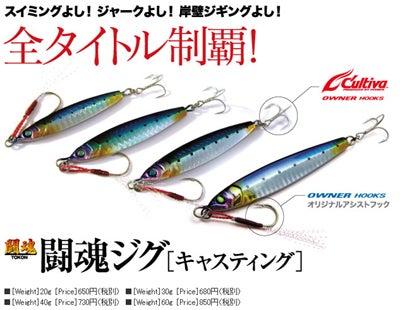 D_Groove Blog/No Fishing No Life.-闘魂ジグ(キャスティング)