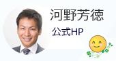 河野芳徳公式HP