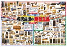 内山家具 スタッフブログ-20120127B