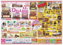 内山家具 スタッフブログ-20120127A