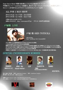 $戸塚 慎 Official Blog