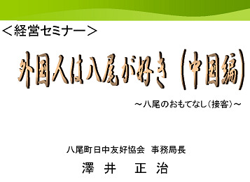 【富山市八尾山田商工会】わいわい やつお やまだ-セミナー