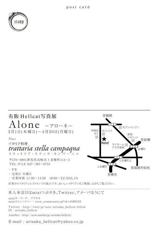 arisaka-hellcatさんのブログ-ファイル0192.jpg