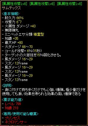 RELI姫のおてんば日記-最終装備