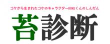 KOKEくんのブログ