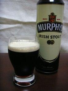 下戸でも美味しく飲めるビールはあるのか?-マーフィーズ・アイリッシュスタウト
