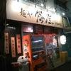 麺や 樽座 子安町店 / 八王子ラーメンの画像
