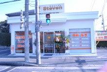 スティーブン 浜松市 買取&販売 宅配買取 ブランドショップ【Steven】のブログ