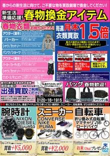 総合リサイクルショップ買取劇場ブログ-チラシ裏面
