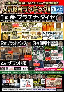 総合リサイクルショップ買取劇場ブログ-チラシ表面