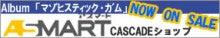 $CASCADE MASASHIオフィシャルブログ「井戸水をヒトクチ」Powered by Ameba-cascade shop