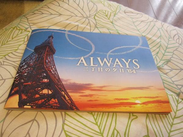 のほほん日記 in 大阪-ALWAYS パンフレット