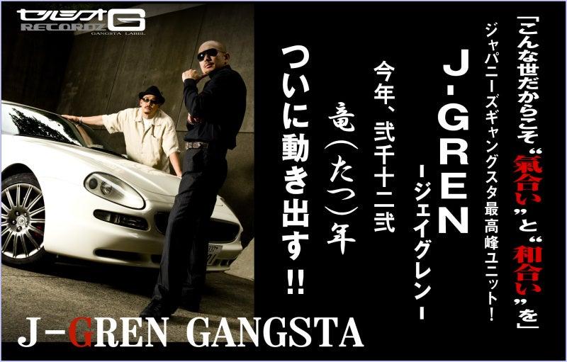 $J-GREN拳太オフィシャルブログ「これが和RIGINAL」by Ameba