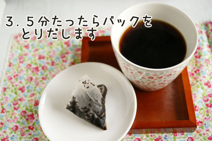 『年齢不詳女』への道DX-プーアール茶4.jpg