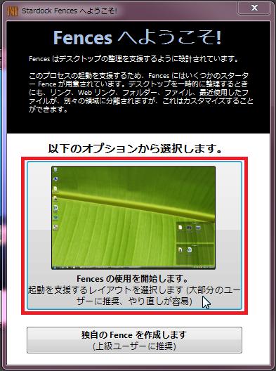 決断!6ヶ月以内に月収50万円を本気で掴む方法-fences設定_1