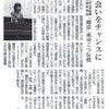 茨城新聞に掲載されましたの画像