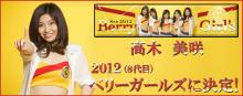 高木美咲オフィシャルブログ「Misaki Diary」Powered by Ameba