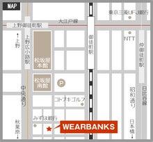 上野/御徒町 NFL&NCAA(アメリカンフットボール)グッズ専門店「WearBanks」店主まーくんのブログ