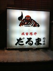 大輔のテキト~なブログ