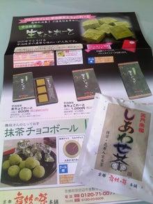 ドタバタ日記-お茶