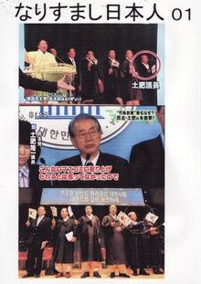 $日本人の進路-なりすまし日本人01