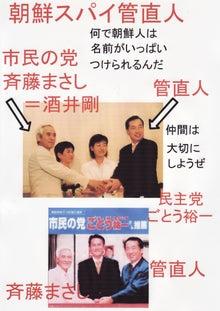 $日本人の進路-朝鮮スパイ管直人