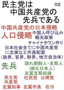$日本人の進路-民主党は中国共産党の先兵である