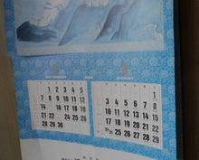 とんでも不思議Watsher 取材日記-カレンダー
