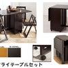 バタフライテーブルセットの画像