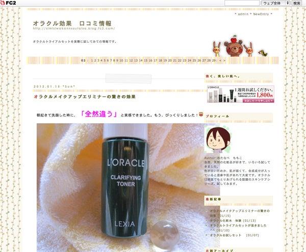 オラクル化粧品♪口コミ体験談【激ヤバイ!?】-オラクルおすすめブログ