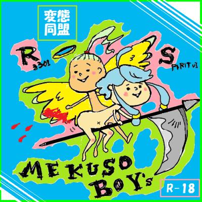 $【Rが来たりて笛を吹く】-mekuso