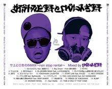 サイプレス上野とロベルト吉野オフィシャルブログ「ボンクラの詩」by Ameba