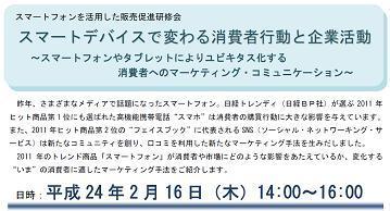 【富山市八尾山田商工会】わいわい やつお やまだ-スマホチラシ