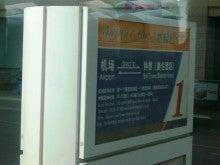 $Myoshin-TABI blog  -バス停1