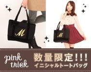 冨張 愛オフィシャルブログ「★Megmilky days★」Powered by Ameba