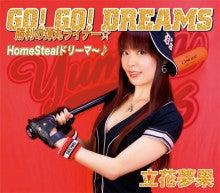 $☆立花夢果☆GO!GO!DREAMS♪-弾丸CD