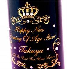 成人式お祝いデコオリジナルワインボトル3