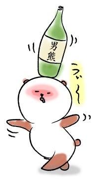 $「ぎゃぐまブログ」癒しとギャグ満載!-酒3