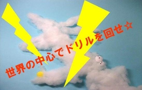 世界の中心でドリルを回せ☆-タイトル