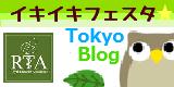 $東京イベント★イキイキフェスタのブログ