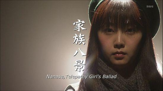 家族八景 Nanase, Telepathy Girl's Ballad 第8話 「亡 …