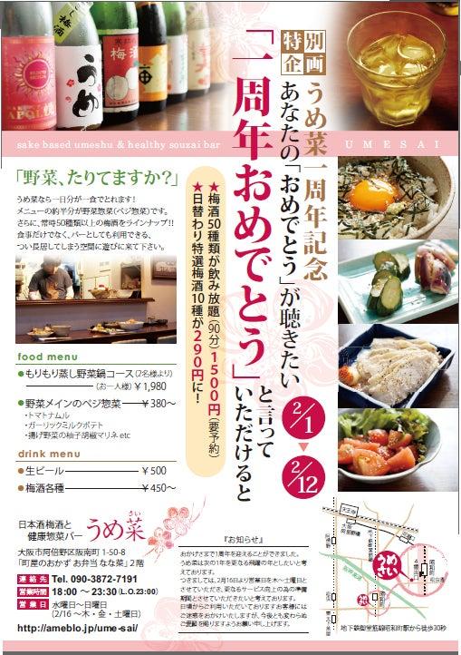関西発☆仕掛人・利き酒師うえっちの右脳日記-うめ菜1周年キャンペーン