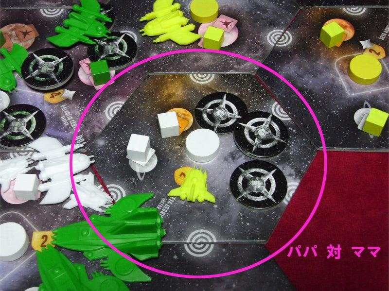 risaのボードゲームレポート-Eclipse_3036