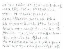 加古川市 美容室『傷んだ髪を必ず何とかしてくれる』ヘアー・クレール