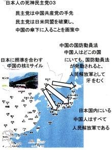 $日本人の進路-日本人の死神民主党